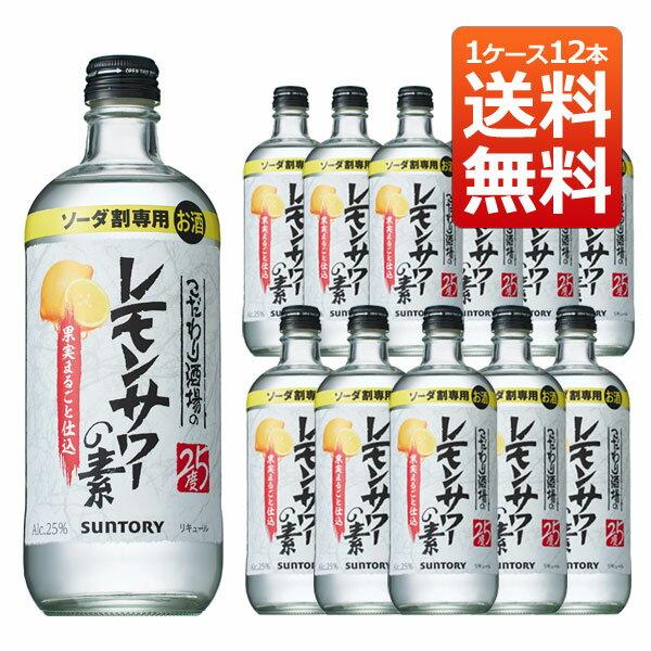 送料無料 サントリー こだわり酒場のレモンサワーの素 25% 500ml 1ケース12本入り (リキュール)