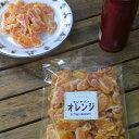 マンダリンオレンジ1000g送料無料【ドライフルーツ】