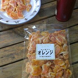 マンダリンオレンジ(温州みかん)250g【ドライフルーツ】