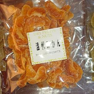 マンダリンオレンジ100g【ドライフルーツ】