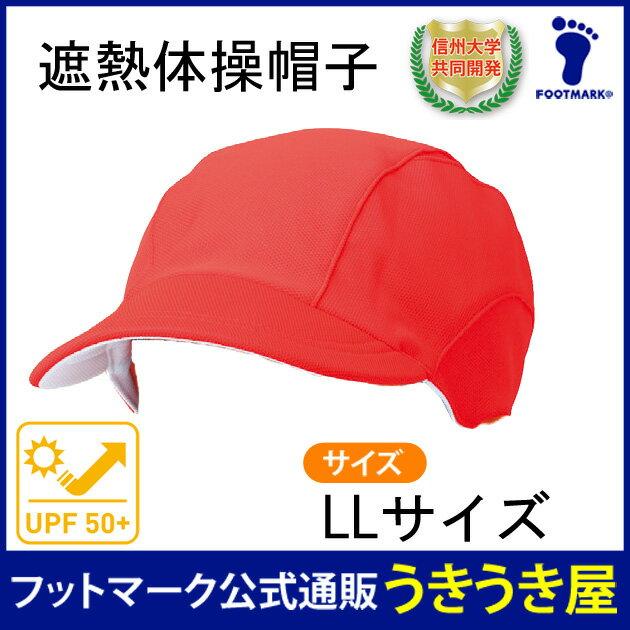 フットマーク 遮熱体操帽子 LLサイズ 【ネコポス発送可(300円)】 赤白帽子 カラー帽子 【101202】