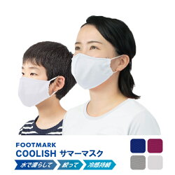 マスク水着マスク水着素材水着生地洗えるマスク水着マスク布洗える洗濯大人用男性用女性用白通気性ますくmask繰り返しスポーツバフフェイスカバーフットマーク子供FOOTMARKCOOLISHSUMMERMASK101955