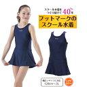 スクール水着 女の子 フットマーク スカート付きワンピース 1210134 ガール 女児 水着 小さいサイズ 大きいサイズ120 …