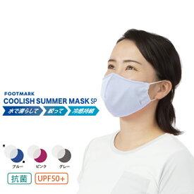 マスク 水着マスク 水着素材 水着生地 日本製 国産 洗えるマスク 水着 マスク 布 洗える 洗濯 大人用 男性用 女性用 白 通気性 ますく mask 繰り返し スポーツ フットマーク クーリッシュサマーマスク FOOTMARK COOLISHマスク 211115