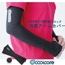 冷感coolcoreアームカバー熱中症・紫外線対策