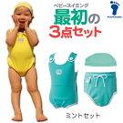 ベビー水着セット【65-85cm対応】水着・水泳帽子・アンダーパンツの3点セットピンク