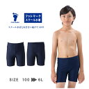 スクール水着 男の子 フットマーク ミドルトランクス 1210136 ボーイ 男児 水着 小さいサイズ 大きいサイズ100 110 12…