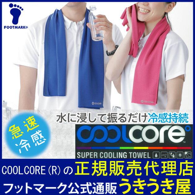 冷感タオル coolcoreタオル 熱中症 紫外線 対策 クールコア 冷却 タオル ひんやりタオル 403029