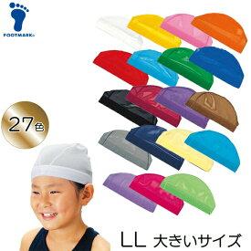 【ネコポス発送可(300円)】フットマーク 水泳帽子 スイムキャップ ダッシュ LL 101121