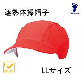 メール便(200円) 10点以上お買い上げで10%OFF 体操帽子 紅白帽 赤白帽 熱中症対策 UV対策 フットマーク 遮熱体操帽子 LLサイズ 赤白帽子 カラー帽子 101202