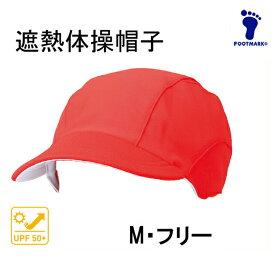 ネコポス発送可 送料300円 10点以上お買い上げで10%OFF 体操帽子 紅白帽 赤白帽 熱中症対策 UV対策 フットマーク 遮熱体操帽子 M フリーサイズ 赤白帽子 カラー帽子 101202