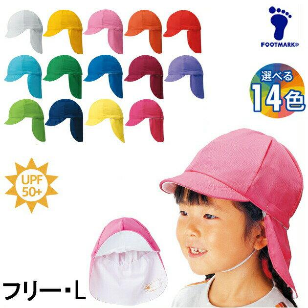 ネコポス送料無料 体操帽子 紅白帽 赤白帽 熱中症対策 UV対策 フットマーク フラップ付き体操帽子(取り外しタイプ) 幼児フリー・Lサイズ カラー帽 保育園 幼稚園 101215