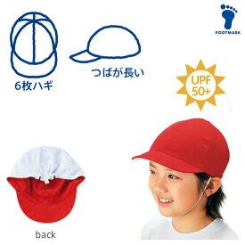 メール便(200円) 10点以上お買い上げで10%OFFクーポン配布中 体操帽子 紅白帽 赤白帽 熱中症対策 UV対策フットマーク 体操帽子 ジャンプ LL 101225