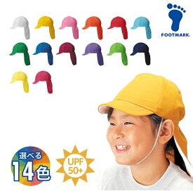 体操帽子 紅白帽 赤白帽 熱中症対策 UV対策 フットマーク 体操帽子 スクラムプラス カラー帽子 101229