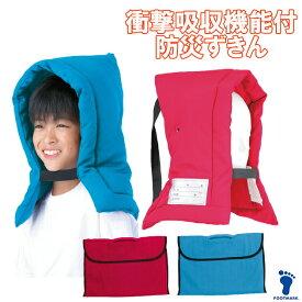 送料無料 防災ずきん カバー 付 衝撃吸収パッド入り 防災頭巾 セット 背もたれ クッションにもなるカバー 101303 101307