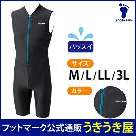 メンズ アクアスーツ ブラック×ターコイズステッチ ノースリーブ オールインワン 水着 フィットネス水着 フットマーク 男性用 全身 1210090 M〜3L
