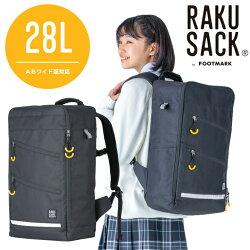 RAKUSACK中高生のための通学カバン