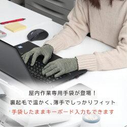 屋内作業用手袋1210157