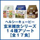ヘルシーキユーピー玄米雑炊シリーズ14種アソート全17食入り【送料無料】【健康食品】