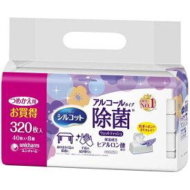シルコット アルコール除菌ウェットティッシュ つめかえ用320枚(40枚×8個入り)【送料無料】