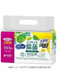 シルコット ノンアルコール除菌ウェットティッシュ つめかえ用360枚(45枚×8個入り)【送料無料】