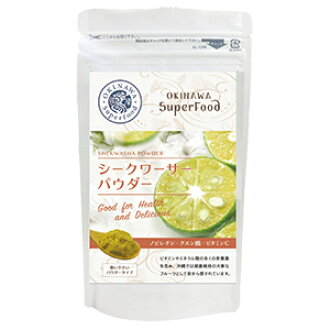 Shikuwasa powder