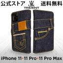 【20% OFF 12/11(金)1:59迄】iPhone11 / iPhone11 Pro / iPhone11 ProMax JAPAN BLUE JEANS x UK Trident コラボ 岡山デニム使用 本格デニム 手帳型 アイフォンケース ジーンズ生地 ユーケートライデント
