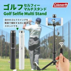 動画有【Coleman ゴルフスイング撮影器材 Bluetoothリモコン付き】ゴルフ撮影 自撮りスマホ三脚ゴルフ練習 ゴルフスイング動画 コールマン セルフィーマルチスタンド Coleman Selfie Multi Stand ベルボン スマホスタンド ゴルフスイング練習器具 iphone android