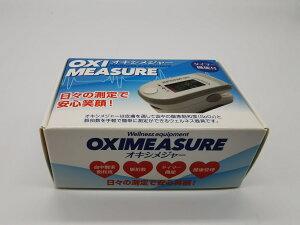 【当日発送】オキシメジャー(1個) オキシメーター 非 日本製 非 医療機器認証 高精度 血中酸素計 血中酸素濃度計 濃度 測定器 脈拍計 酸素飽和濃度 心拍計 指策 衛生品 高血圧 老人ホーム 介