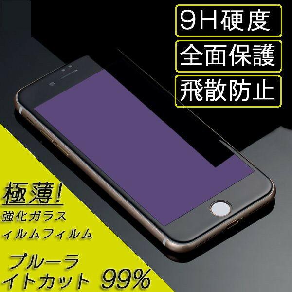 iPhone8 ガラスフィルム ブルーライトカット iPhone 8 強化ガラスフィルム iPhone8ガラスフィルム 全面保護 炭素繊維 9H硬度 衝撃吸収 保護フィルム 4.7インチ スーパーDEAL ポイント15倍 送料無料