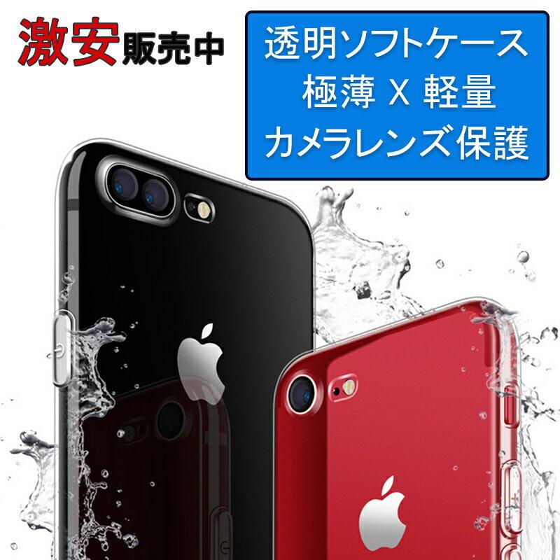 iPhone8 ケース 透明ケース ソフト 極薄 軽量 カメラレンズ保護 完全防塵 スマホカバー 高耐久性 衝撃吸収 4.7インチ対応 スーパーDEAL ポイント15倍 送料無料
