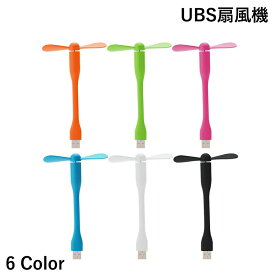 USBファン USB扇風機 USB オフィス パソコン ノートパソコン モバイルバッテリー 車用 ファン 扇風機 ミニ扇風機 ミニファン 小型 軽量 傷防止