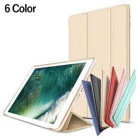 iPad ケース iPad mini5 ケース iPad air3 ケース iPad 2019 2018 2017 ケース 手帳型 スタンド オートスリープ iPad Pro10.5 iPad air2 air ケース iPad mini4 mini2 ケース 送料無料 バーゲンセール ポイント10倍