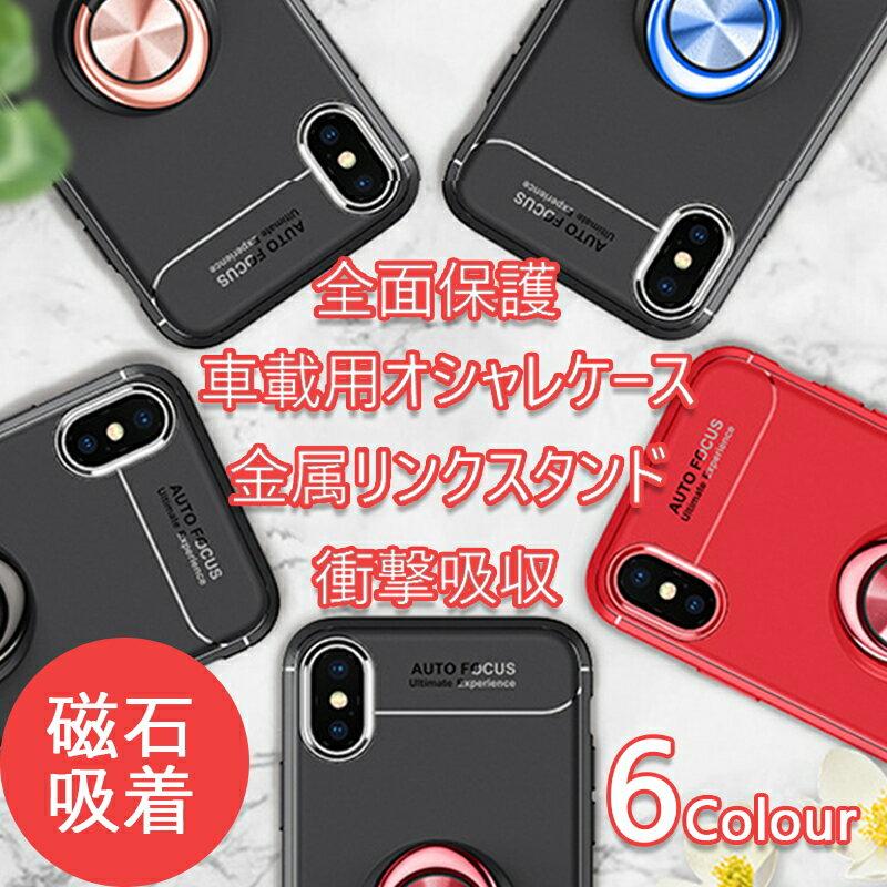 iPhoneXs ケース リング スタンド レンズフィルム進呈 落下防止 マグネット車載ホルダーと一緒使用可能iPhone Xs ケース リングケース カバー iPhoneXsケース