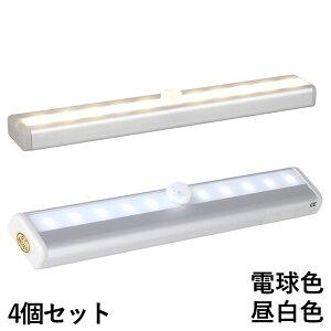 LED センサーライト LED 人感センサー ライト LEDライト 明暗センサーライト 4個セット 自動点灯 マグネット式 屋内 屋外 照明 電池式 省エネ 電球色 昼白色 贈り物 プチギフト 誕生日 プレゼン