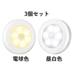 LED センサーライト LED 人感センサー ライト LEDライト 明暗センサーライト 3個セット 自動点灯 マグネット式 屋内 屋外 照明 電池式 省エネ 電球色 昼白色 贈り物 プチギフト 誕生日 プレゼン