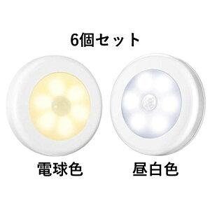 LED センサーライト LED 人感センサー ライト LEDライト 明暗センサーライト 6個セット 自動点灯 マグネット式 屋内 屋外 照明 電池式 省エネ 電球色 昼白色 贈り物 プチギフト 誕生日 プレゼン