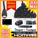 HDMI切替器 HDMIセレクター 入力3ポート-出力1ポート 1080p 自動・手動切換え フルHD対応 電源不要 ゲーム機 レコーダ…