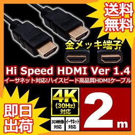 hdmiケーブル 2m 各種リンク対応 ハイスピード ブラック スリム 細線 PS3 PS4 3D 3D対応 ビエラリンク レグザリンク 4K HDMI ケーブル ハイスペック 1年保証 金メッキ イーサネット 業務用 金メッキ仕様 リンク機能 ARC HDR HEC 送料無料 即日出荷 UL.YN