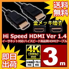hdmiケーブル 3m 各種リンク対応 ハイスピード ブラック スリム 細線 PS3 PS4 3D 3D対応 ビエラリンク レグザリンク 4K HDMI ケーブル ハイスペック 1年保証 金メッキ イーサネット 業務用 金メッキ仕様 リンク機能 ARC HDR HEC 送料無料 即日出荷 UL.YN