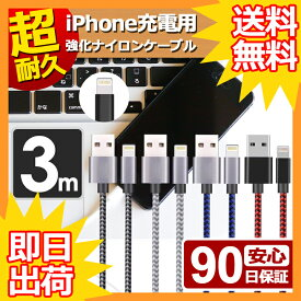 iPhone 充電ケーブル 断線しにくい 3m ナイロンメッシュ 安心90日保証 急速充電 充電器 データ転送 iPad iPhone用 iPhoneX / iPhone8 / 8plus / iPhone7 / iPhone6s / 6plus 送料無料 UL.YN