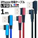 iphone 充電 ケーブル 1m L字 ナイロン 急速充電 充電ケーブル 充電器 USBケーブル ア...