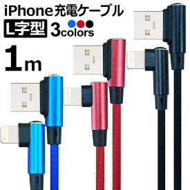 iphone 充電 ケーブル 1m L字 ナイロン 急速充電 充電ケーブル 充電器 USBケーブル アイフォン iPhoneケーブル iPhone11 iPhone11 Pro iPhone11 Pro Max iPhoneXS iPhoneXSMax iPhoneXR iPhoneX iPhoneSE iPhone8 / 8 Plus iPhone7 / 7 Plus iPhone6s / 6