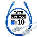 LANケーブル ランケーブル 10m CAT5準拠 1年保証 ストレート ツメ折れ防止カバー サーバー 企業様向け 業務用 PlaySta…
