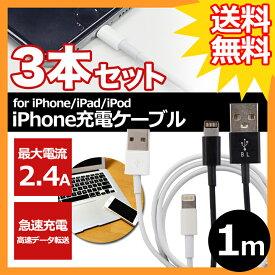 3本セット iPhone ケーブル 1m 急速充電対応 高速データ転送対応 2色 USB充電ケーブル 充電 7 7Plus 6 6S 6Plus 6SPlus 5 SE iPad iPod 対応 ホワイト ブラック iOS10.3.1 動作確認済 データ転送ケーブル 100cm 送料無料 UL.YN