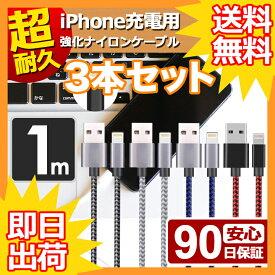 3本セット iPhone 充電ケーブル 1m ナイロン 急速充電 充電器 データ転送 断線しにくい iPad iPhone用 iPhoneX / iPhone8 / 8plus / iPhone7 / iPhone6s / 6plus UL.YN