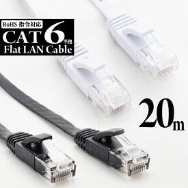 LANケーブル 20m CAT6 フラット ランケーブル 1年保証 ストレート ツメ折れ防止カバー スーパーフラット 黒 白 青 橙 やわらか 1.7mm厚 カーペット サーバー 企業 業務用 PlayStation4対応 RJ-45 カテゴリ6 送料無料 あす楽 UL.YN