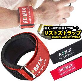 リストストラップ ウエイトトレーニング フリーウェイト ブラック レッド ROMIX (ロミックス) UL.YN