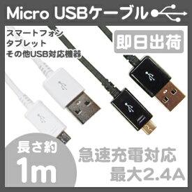 マイクロUSBケーブル 1m ≪おまとめセット 50個 ≫ 急速充電対応 最大2.4A 高速データ転送対応 Android スマートフォン タブレット USB機器対応 USB(A)-USB(Micro-B) スマホ 充電ケーブル 高速充電 ホワイト/ブラック 送料無料 あす楽 UL.YN