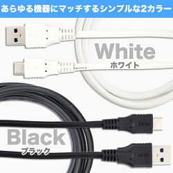 USBタイプCケーブル1mUSB3.0急速充電高速データ転送USB(A)-USB(TYPE-C)usbType-C機器対応XperiaXZ、XCompact/Nexus5X、6P/HUAWEIMate9/ZenFone3/NintendoSwitch他USBType-C充電ケーブル100cm【送料無料】UL.YN